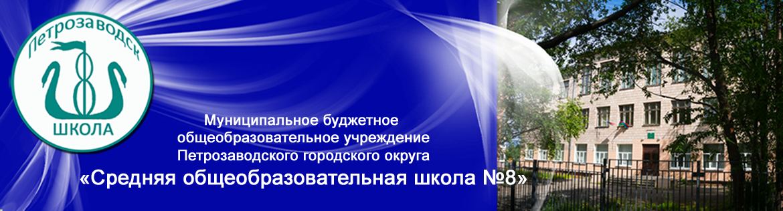 Школа №8. Официальный сайт