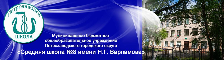 Школа №8 имени Н.Г. Варламова. Официальный сайт
